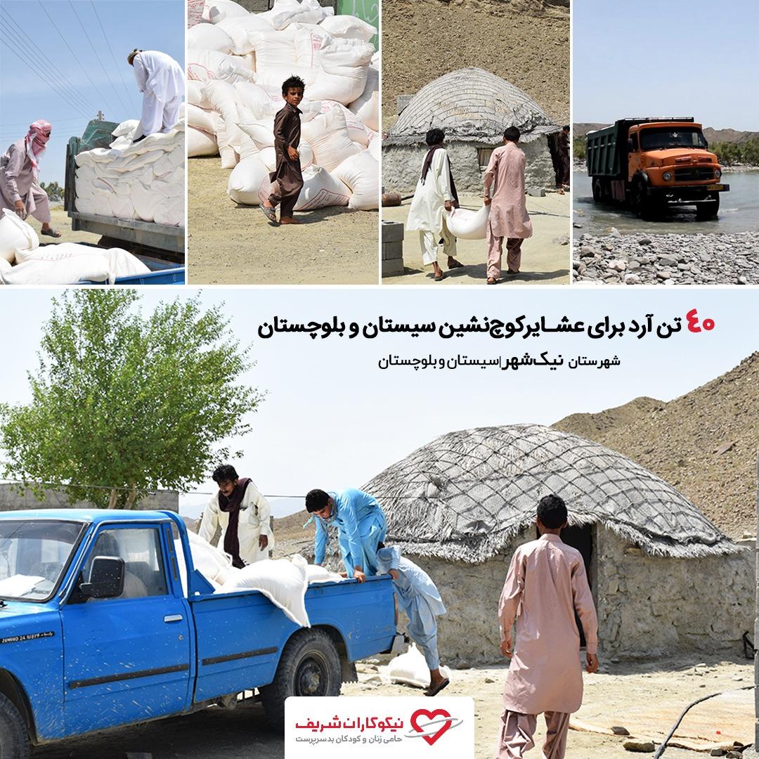بازنشر گزارش توزیع آرد فطریه 99 در مناطق محروم