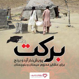 کمپین برکت، محرم امسال برای سیستان و بلوچستان