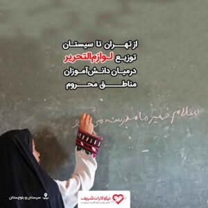 از سیستان تا تهران ، سوار بر عطر مدرسه