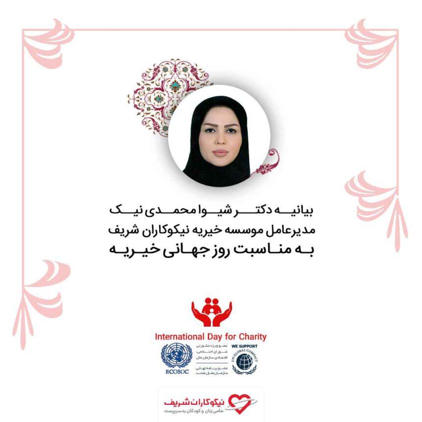 روز جهانی خیریه و بیانیه ی مدیرعامل موسسه نیکوکاران شریف