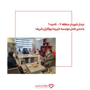 بازدید شهردار ناحیه ۶ منطقه ۲ تهران از موسسه خیریه نیکوکاران شریف
