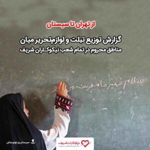 از تهران تا سیستان ، آموزش برای کودکان نیازمند