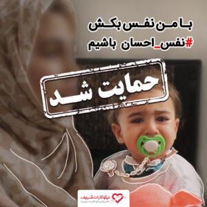 نفس احسان شدیم!!! کودک ۱۸ ماهه نیازمند جراحی فوری حمایت شد.