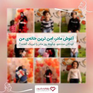 مادرانهای برای زنان سرپرست خانوار