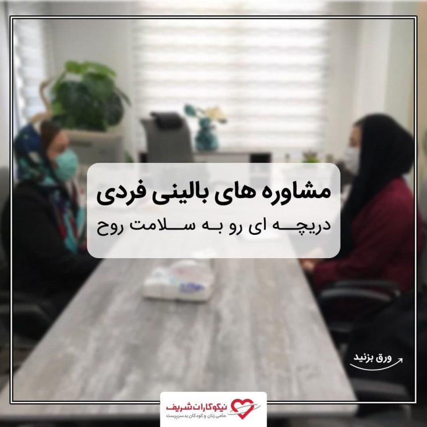 نگاهی بر برگزاری جلسات مشاوره برای زنان سرپرست خانوار