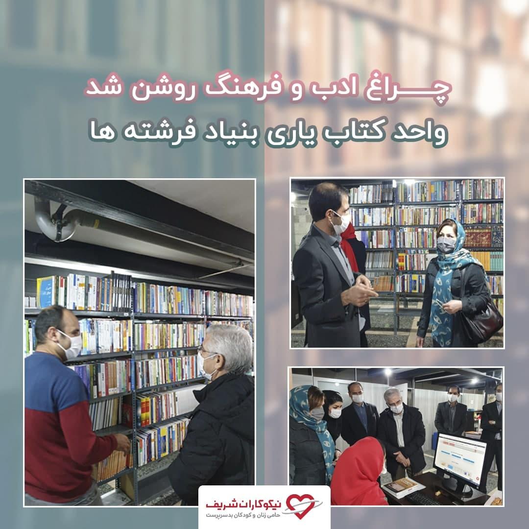 کتابیاری، جایی برای خواندن به نفع نیازمندان