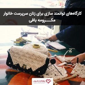 کارگاههای توانمند سازی زنان سرپرست خانوار _مکرومه بافی