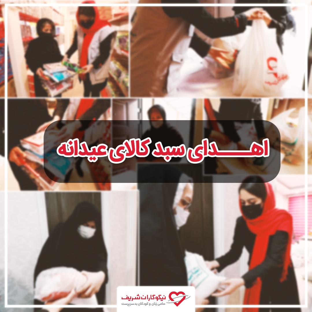 تهیه و توزیع سبد کالای نوروزی در عید 1400