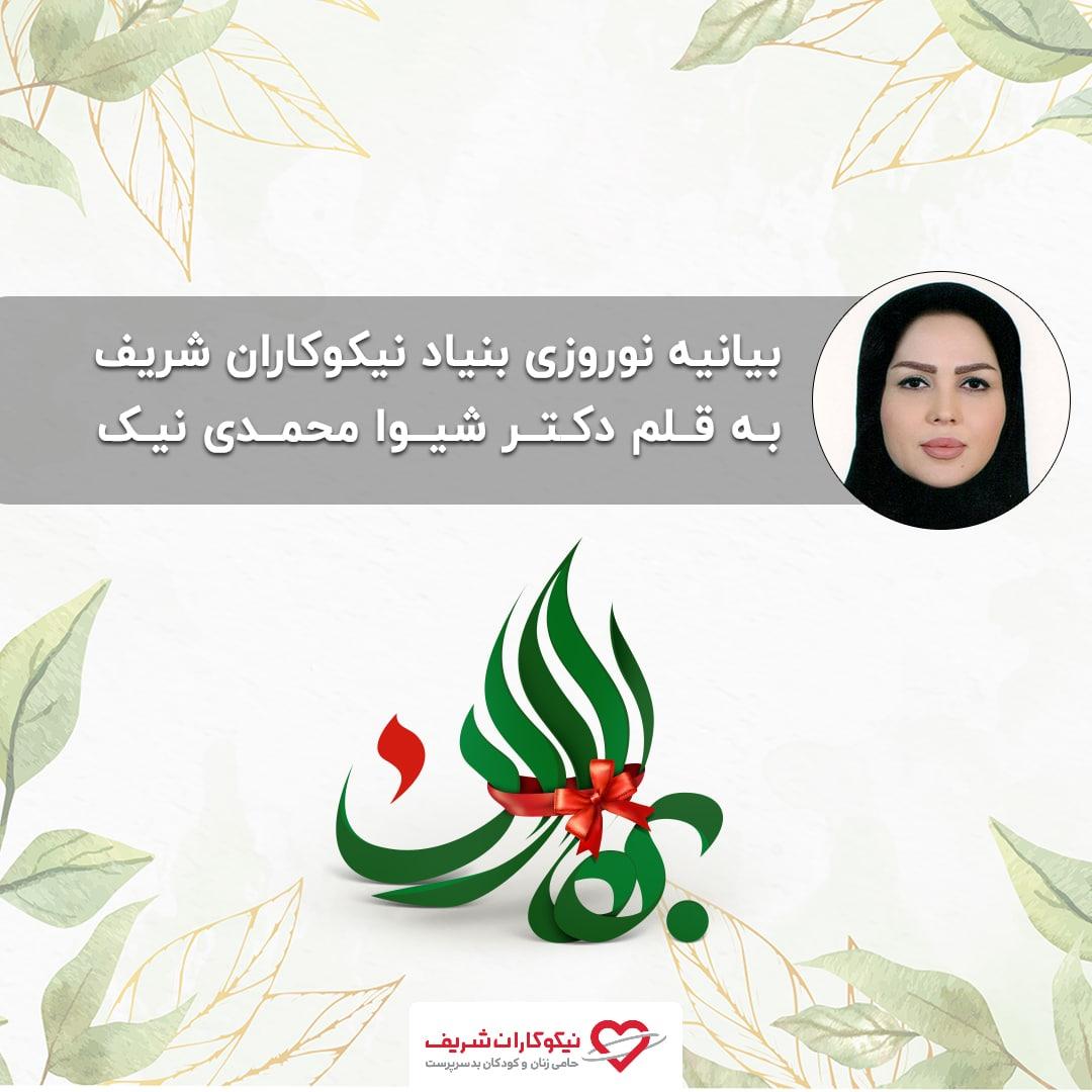 بیانیه نوروزی دکتر شیوا محمدی نیک ، بنیانگذار موسسه خیریه نیکوکاران شریف