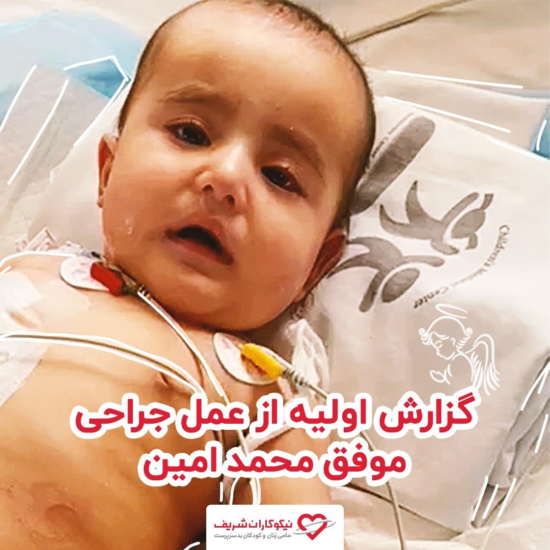 گزارش تکمیلی از جراحی موفق محمدامین
