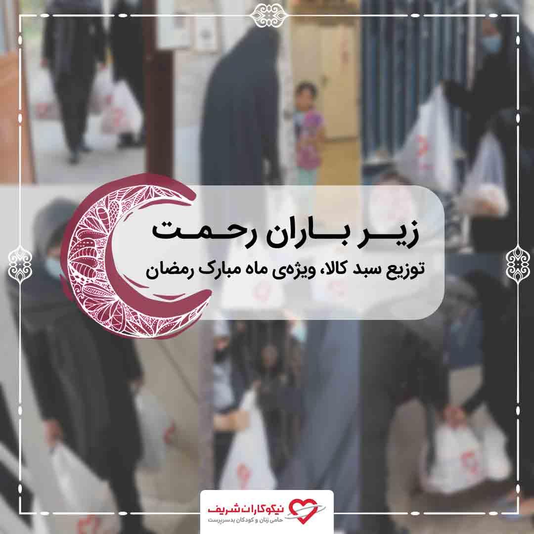 توزیع سبد کالای ویژهی ماه رمضان در تهران و حومه