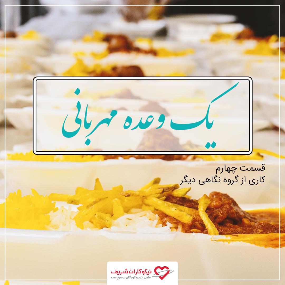 وعدهی مهربانی،قراری برای پخش غذای گرم میان نیازمندان