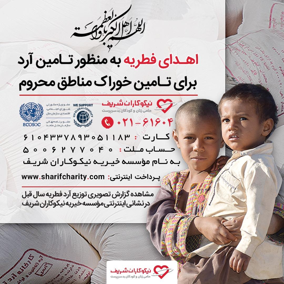 اهدای فطریه رمضان 1400