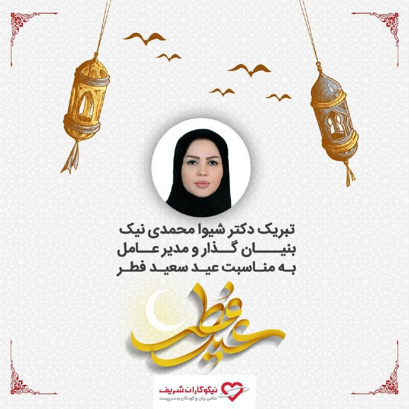 پیام تبریک بنیانگذار موسسه خیریه نیکوکاران شریف به مناسبت عید سعید فطر