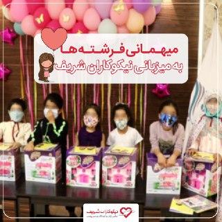 دیدار مجازی با کودکان شریف به مناسبت روزدختر