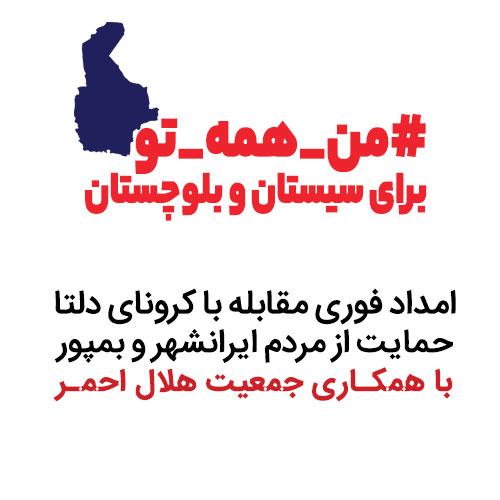 من همه تو | امداد فوری سیستان و بلوچستان در برابر کرونای دلتا