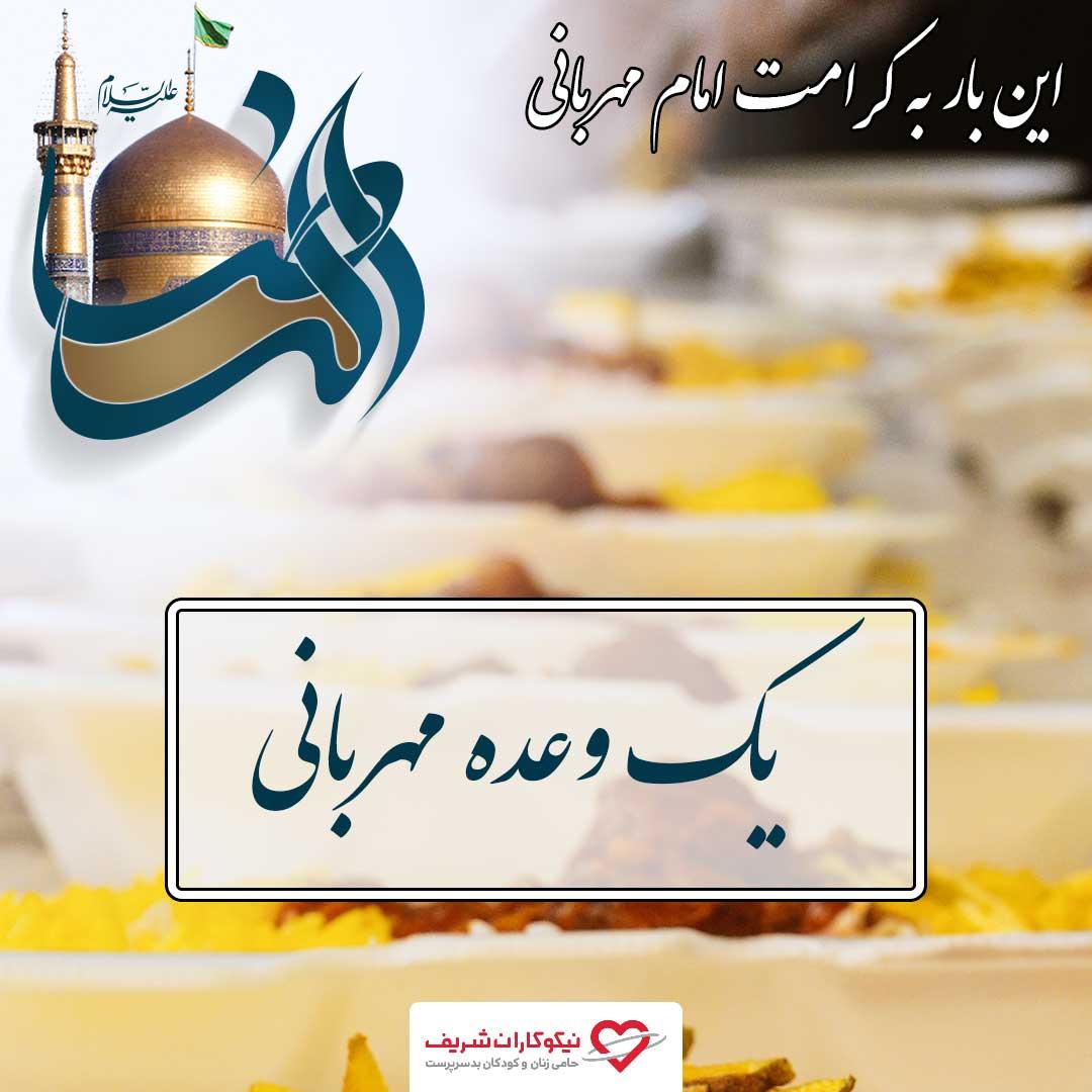 تامین یک وعده غذای گرم برای کودکان محروم، به نیت امام مهربانیها