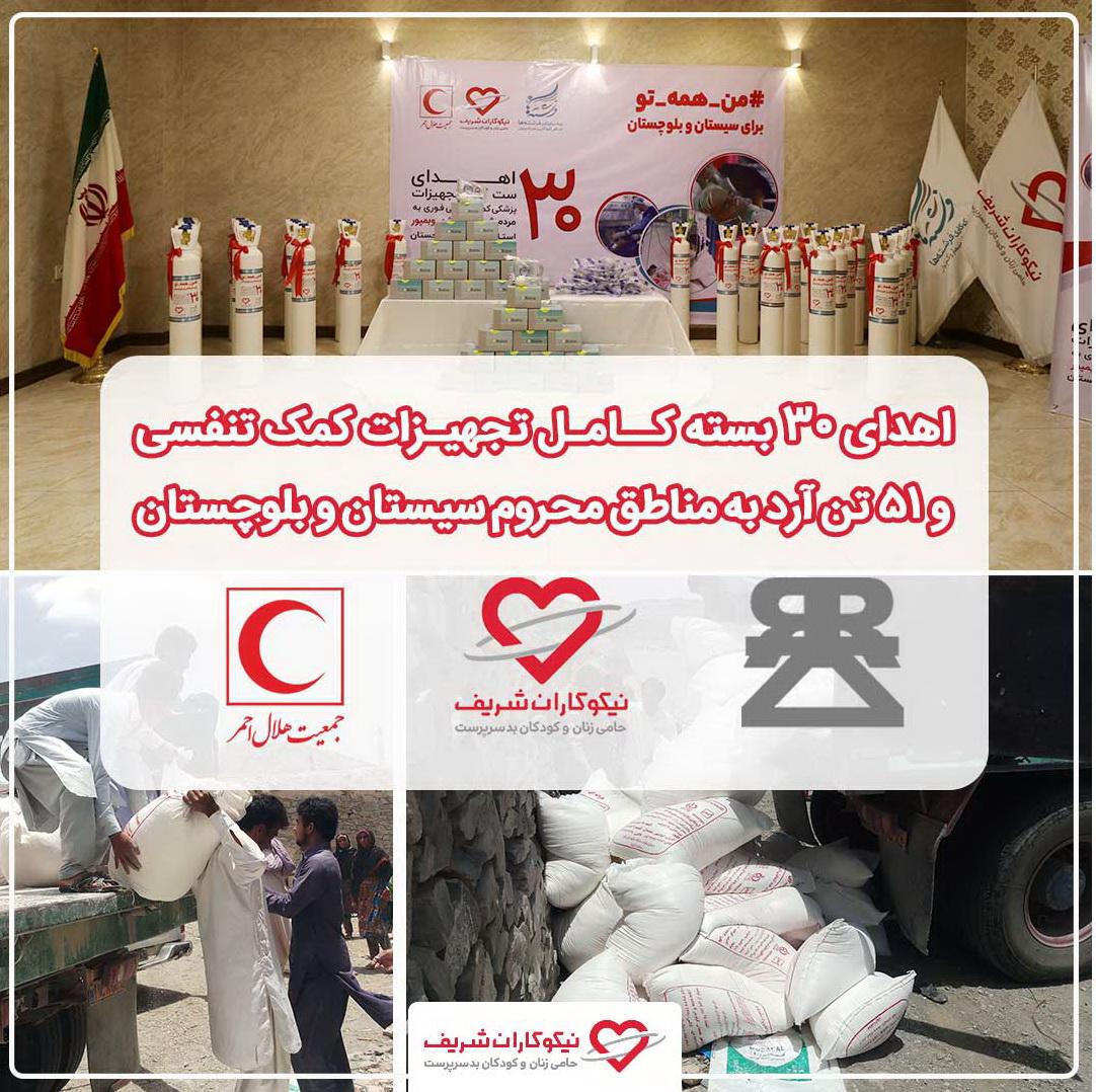 گزارش ارسال کمکهای امدادی به مردم شریف سیستان و بلوچستان