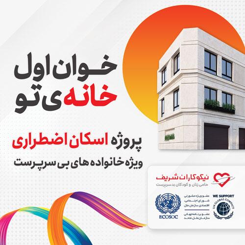 خوان اول خانه ی تو | ساخت و خرید مسکن اضطراری برای زنان سرپرست خانوار